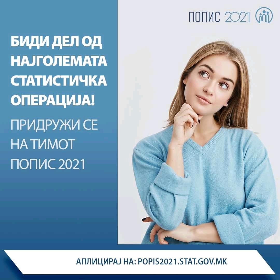 Пријавувањето на кандидати за Попис 2021 продолжува до 17 август